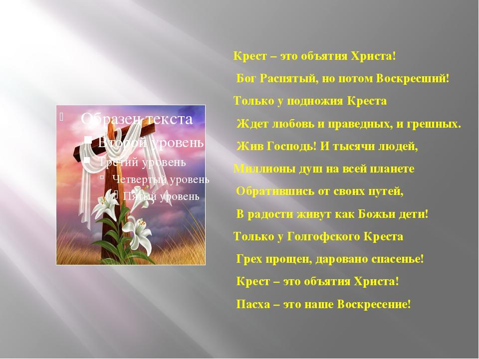 Крест – это объятия Христа! Бог Распятый, но потом Воскресший! Только у подн...