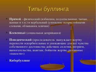 Типы буллинга Прямой - физический (избиения, подзатыльники, тычки, щипки и т.