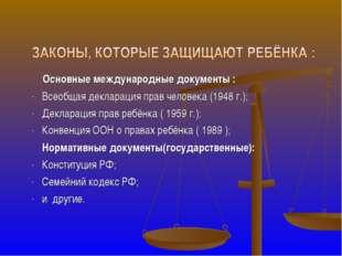 Основные международные документы : Всеобщая декларация прав человека (1948 г