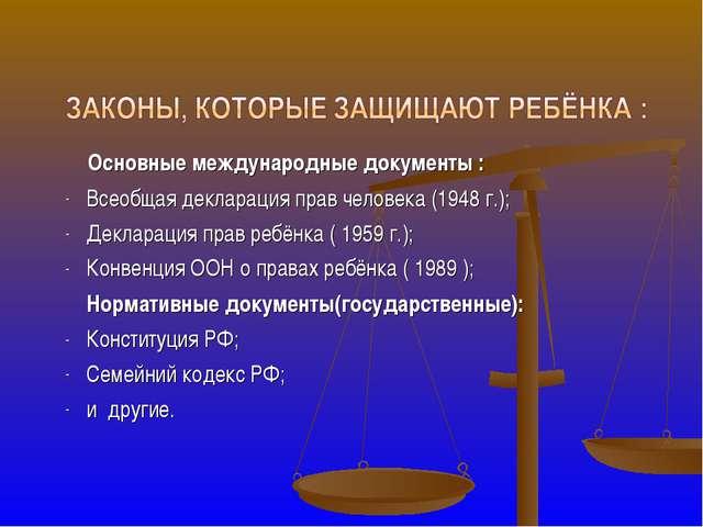 Основные международные документы : Всеобщая декларация прав человека (1948 г...