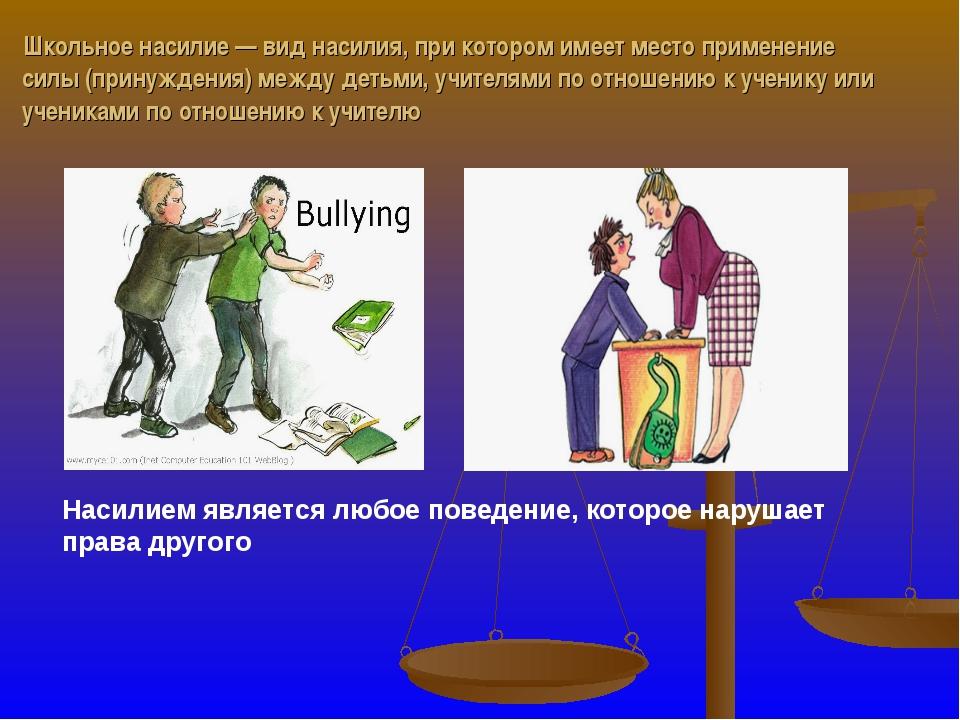 Школьное насилие — вид насилия, при котором имеет место применение силы (прин...