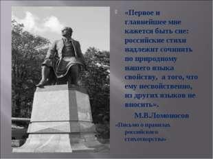 «Первое и главнейшее мне кажется быть сие: российские стихи надлежит сочинять