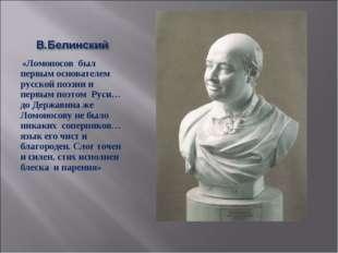«Ломоносов был первым основателем русской поэзии и первым поэтом Руси… до Де