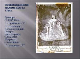 Гравюры порисункам Э. Гриммеля. ГТГ И. Штенглин. Коронационный портрет имп