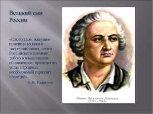 «Слово твое, живущее присно и во веки в творениях твоих, слово Российского п