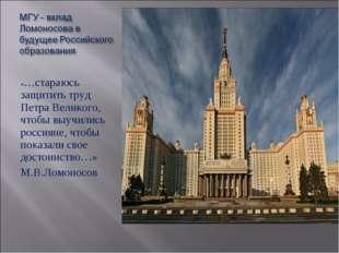 «…стараюсь защитить труд Петра Великого, чтобы выучились россияне, чтобы пок