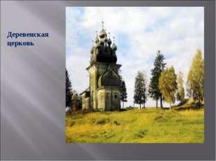 Деревенская церковь