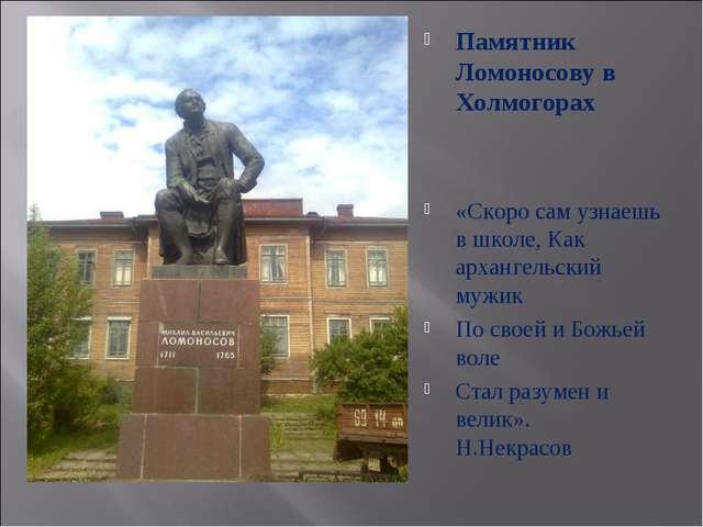 Памятник Ломоносову в Холмогорах «Скоро сам узнаешь в школе, Как архангельски...