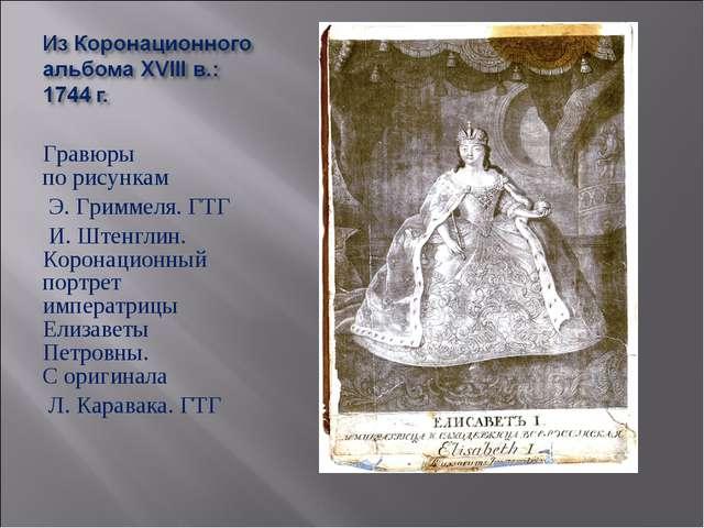 Гравюры порисункам Э. Гриммеля. ГТГ И. Штенглин. Коронационный портрет имп...
