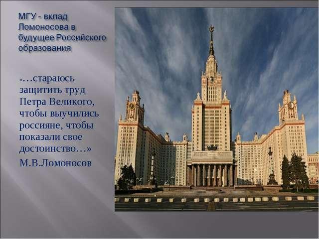 «…стараюсь защитить труд Петра Великого, чтобы выучились россияне, чтобы пок...