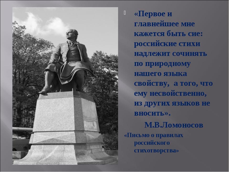 «Первое и главнейшее мне кажется быть сие: российские стихи надлежит сочинять...
