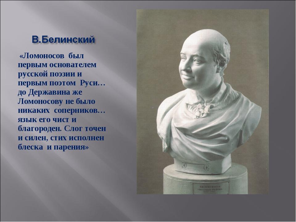 «Ломоносов был первым основателем русской поэзии и первым поэтом Руси… до Де...
