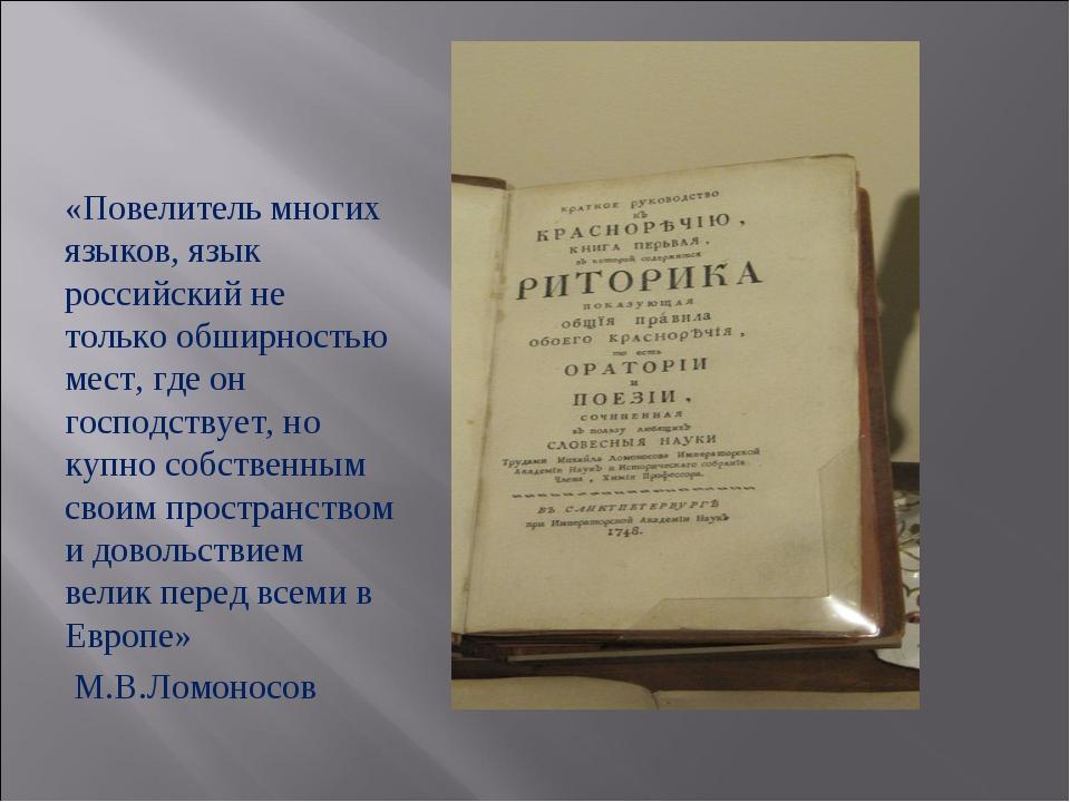 «Повелитель многих языков, язык российский не только обширностью мест, где он...