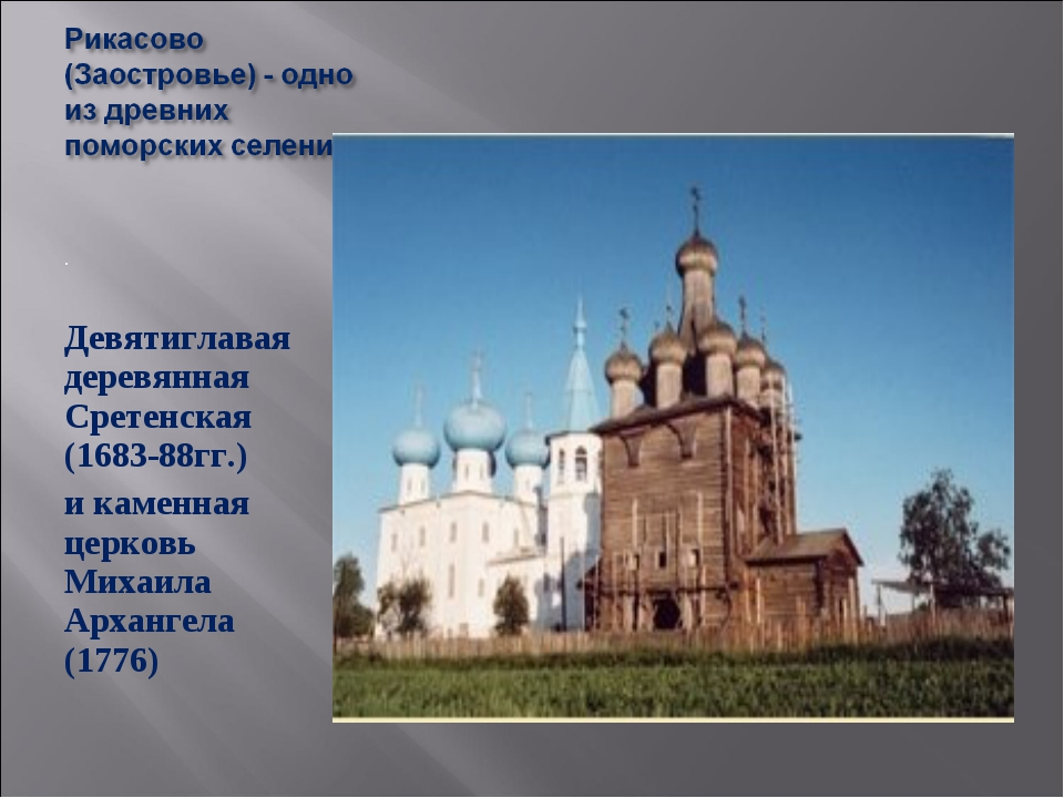 . Девятиглавая деревянная Сретенская (1683-88гг.) и каменная церковь Михаила...