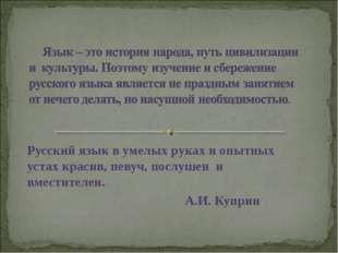 Русский язык в умелых руках и опытных устах красив, певуч, послушен и вмести