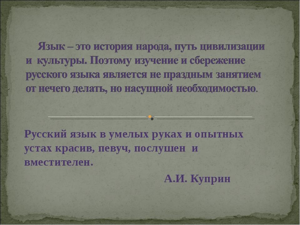 Русский язык в умелых руках и опытных устах красив, певуч, послушен и вмести...