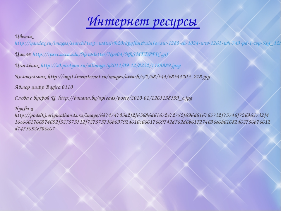 Интернет ресурсы Цветок http://yandex.ru/images/search?text=wdtnjr%20rkbgfhn&...