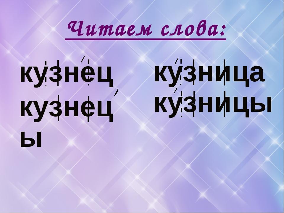 кузница кузницы кузнец кузнецы Читаем слова: