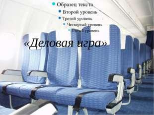 «В самолёте»  «Деловая игра»