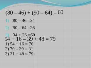 (80 – 46) + (90 – 64) = 80 – 46 =34 90 – 64 =26 34 + 26 =60 60 54 + 16 – 39