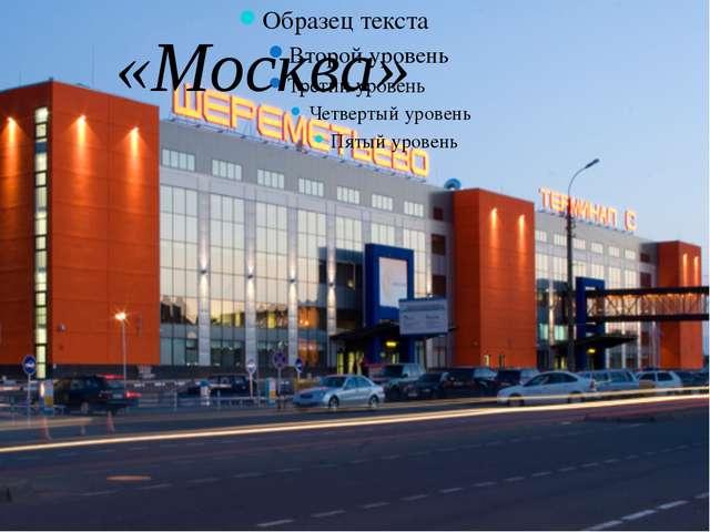 «Москва»