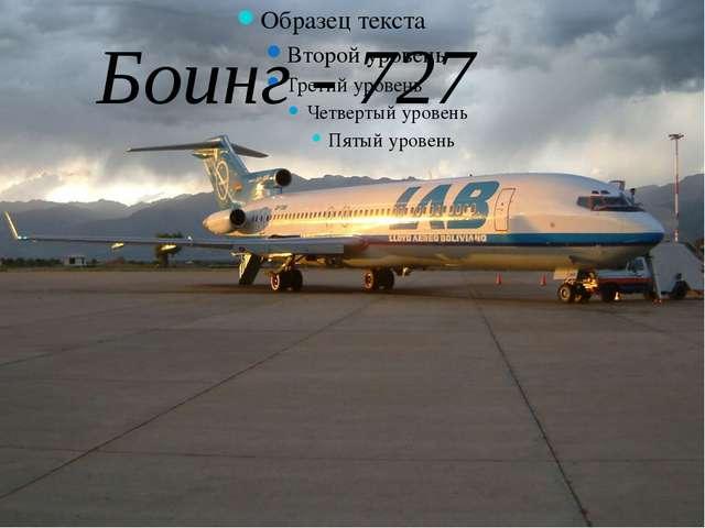 Боинг - 727