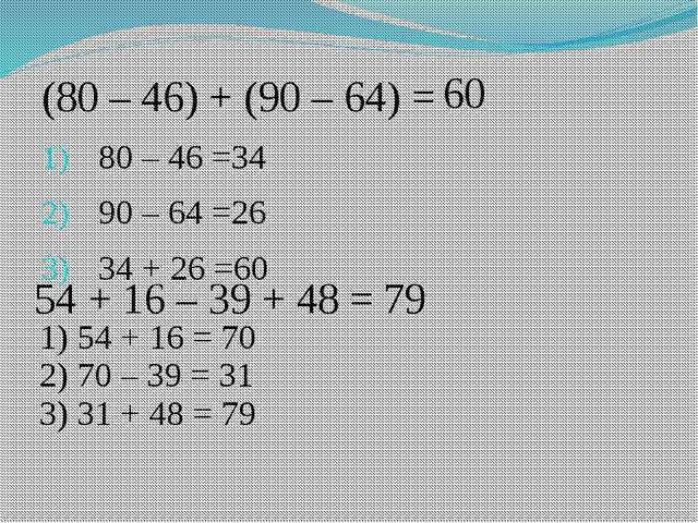 (80 – 46) + (90 – 64) = 80 – 46 =34 90 – 64 =26 34 + 26 =60 60 54 + 16 – 39...