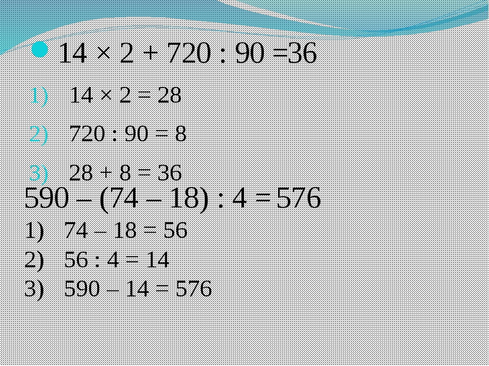 14 × 2 + 720 : 90 = 14 × 2 = 28 720 : 90 = 8 28 + 8 = 36 36 590 – (74 – 18)...