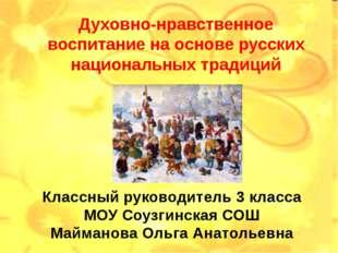Духовно-нравственное воспитание на основе русских национальных традиций Класс