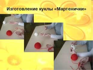 Изготовление куклы «Мартенички»