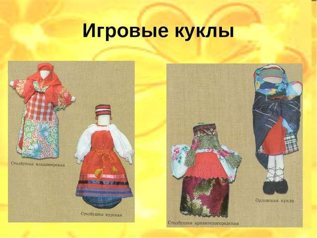 Игровые куклы
