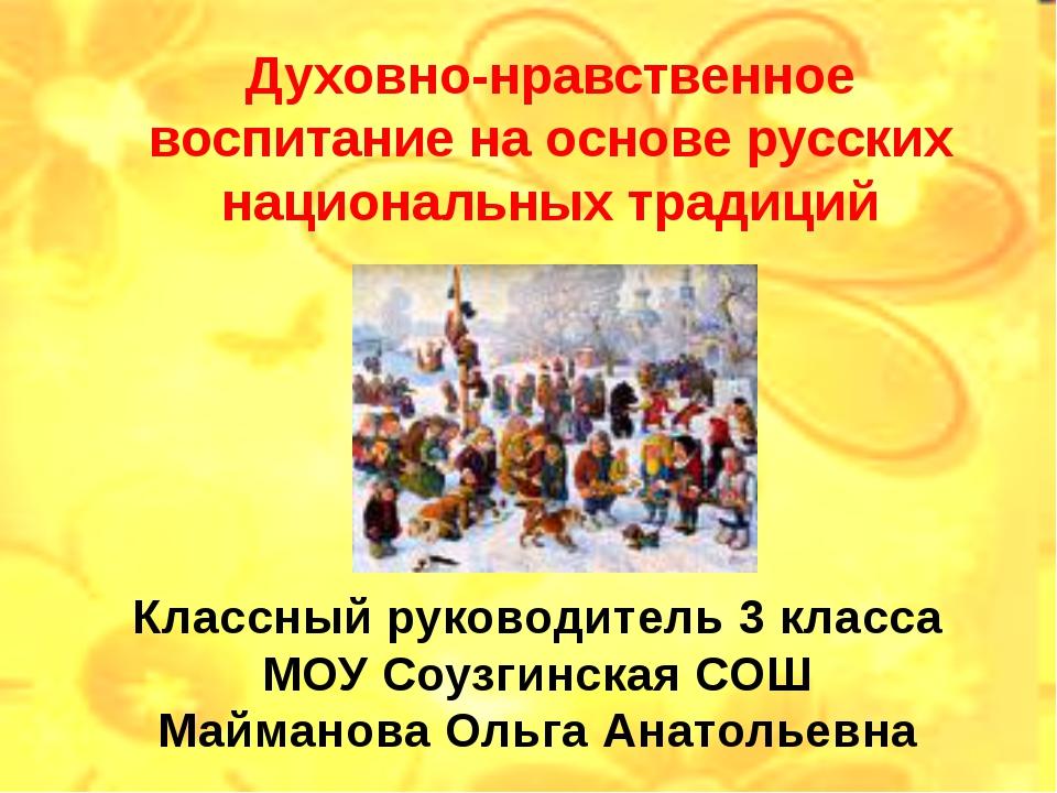 Духовно-нравственное воспитание на основе русских национальных традиций Класс...