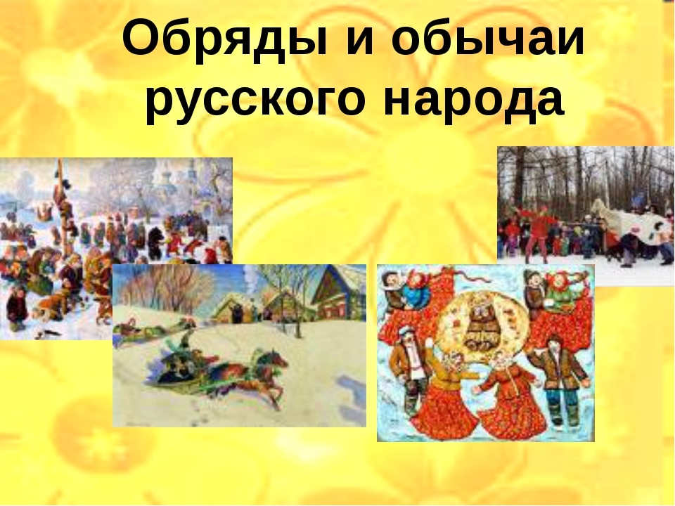 Обряды и обычаи русского народа