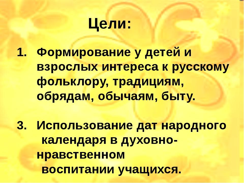 Цели: Формирование у детей и взрослых интереса к русскому фольклору, традиция...