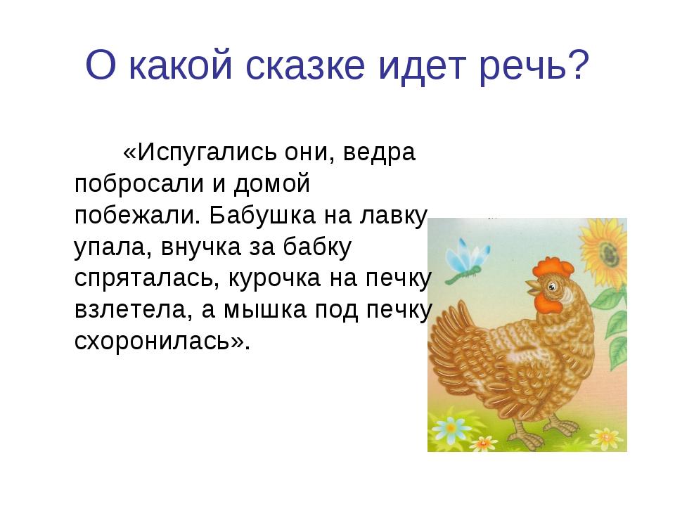 О какой сказке идет речь? «Испугались они, ведра побросали и домой побежали....