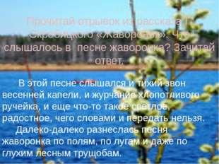 Прочитай отрывок из рассказа Г. Скребицкого «Жаворонок». Что слышалось в песн