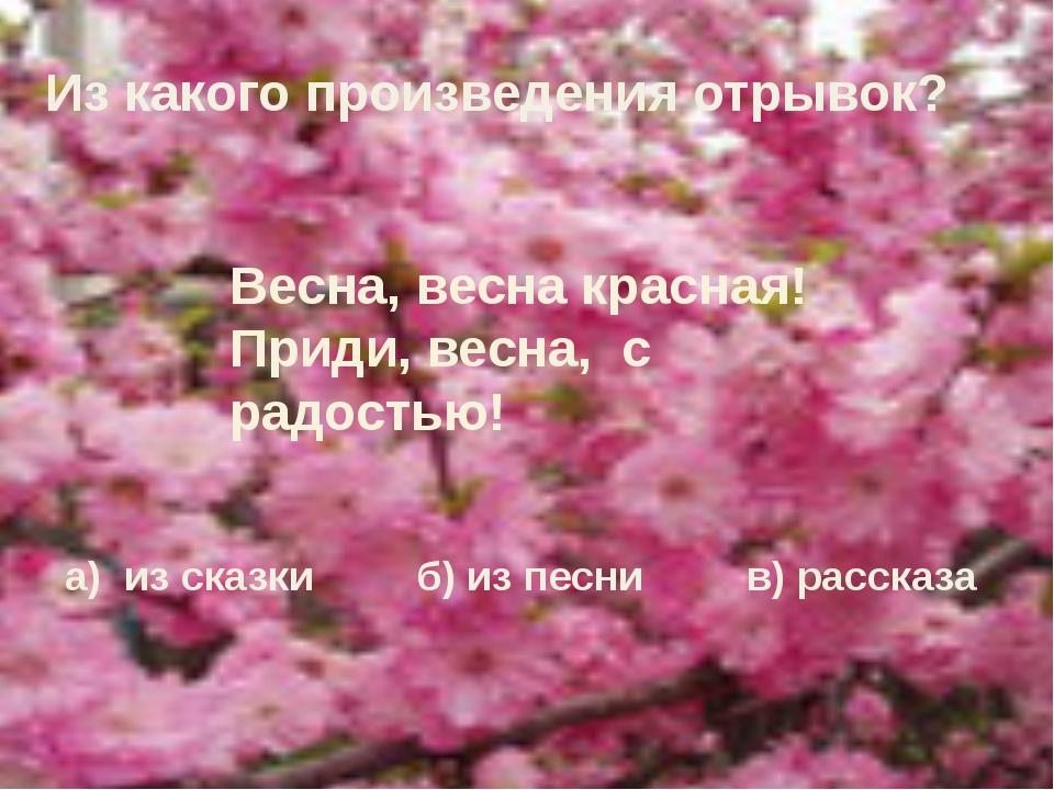 Из какого произведения отрывок? Весна, весна красная! Приди, весна, с радость...