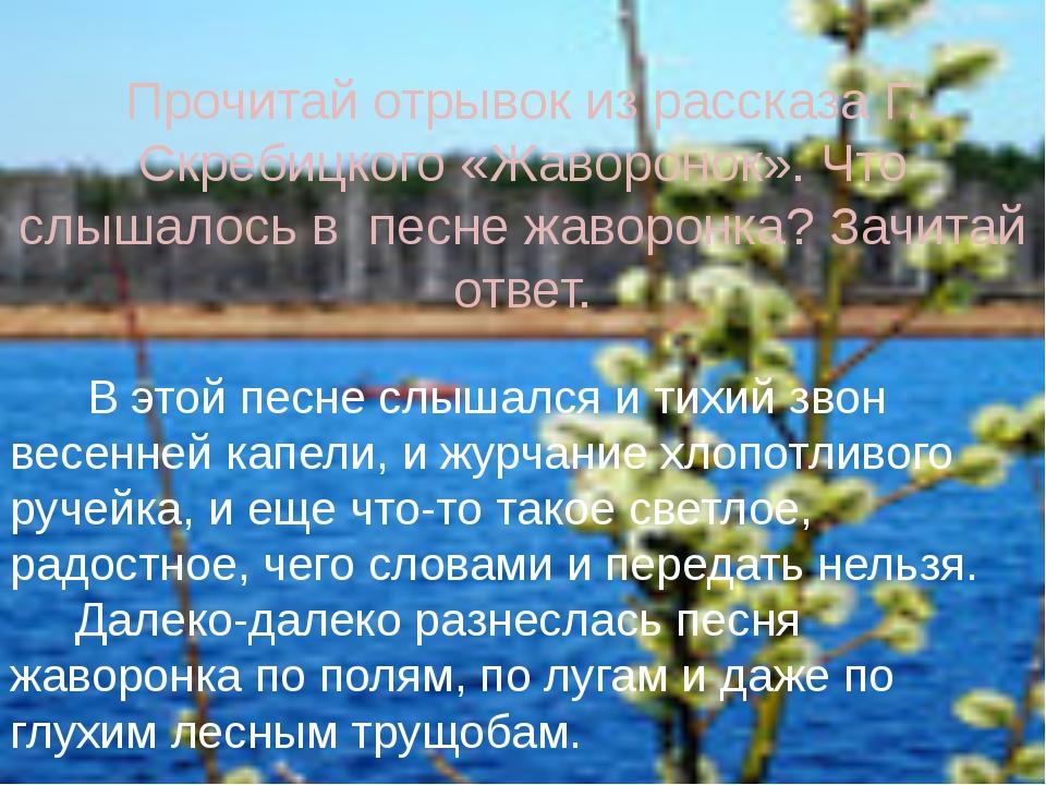 Прочитай отрывок из рассказа Г. Скребицкого «Жаворонок». Что слышалось в песн...