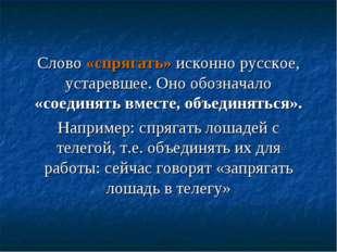 Слово «спрягать» исконно русское, устаревшее. Оно обозначало «соединять вмес