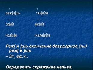 , , реж[и]шь тян[и]те , , се[и]т мо[и]т , , кол[и]м жале[и]те Реж[ и ]шь¸око