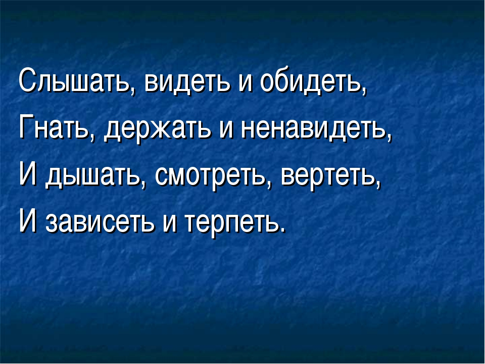 Слышать, видеть и обидеть, Гнать, держать и ненавидеть, И дышать, смотреть,...