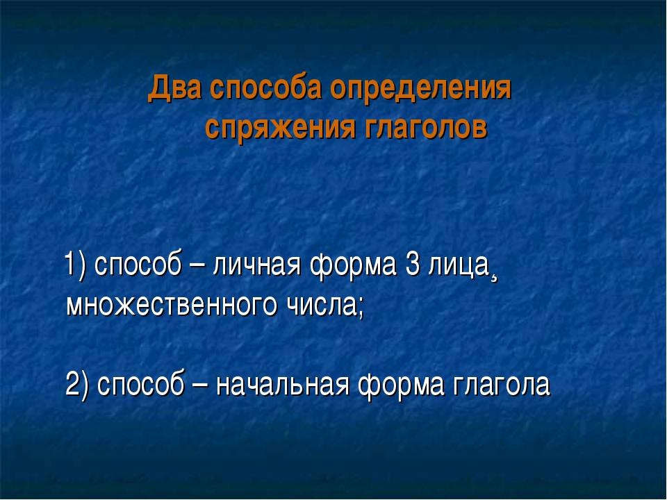 Два способа определения спряжения глаголов 1) способ – личная форма 3 лица¸ м...