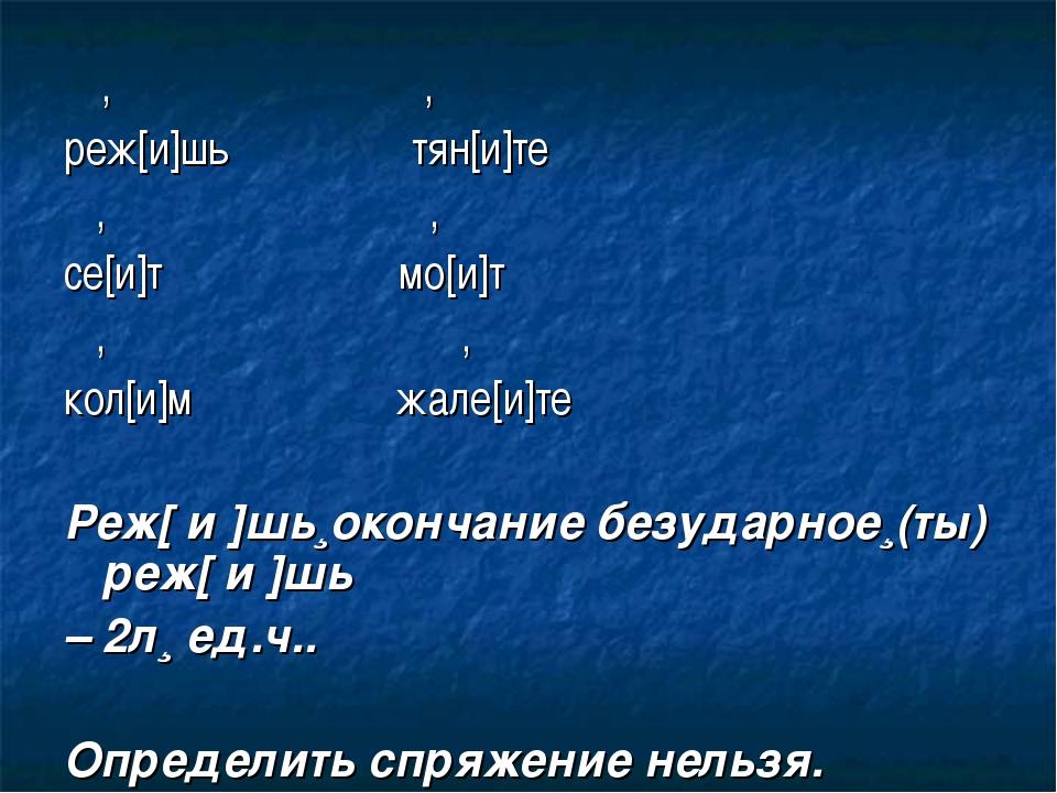 , , реж[и]шь тян[и]те , , се[и]т мо[и]т , , кол[и]м жале[и]те Реж[ и ]шь¸око...