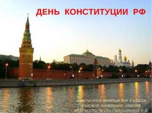 ДЕНЬ КОНСТИТУЦИИ РФ внеклассное занятие для 2 класса учителя начальных классо