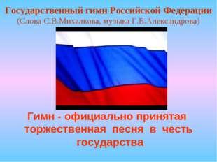 Государственный гимн Российской Федерации (Слова С.В.Михалкова, музыка Г.В.Ал