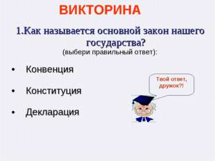 1.Как называется основной закон нашего государства? (выбери правильный ответ)
