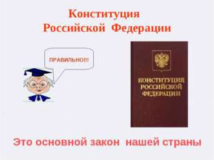 Конституция Российской Федерации ПРАВИЛЬНО!!! Это основной закон нашей страны