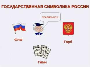 ГОСУДАРСТВЕННАЯ СИМВОЛИКА РОССИИ ПРАВИЛЬНО!!! Флаг Гимн Герб