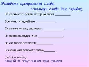 Вставить пропущенные слова, используя слова для справок В России есть закон,