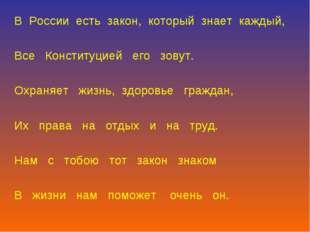 В России есть закон, который знает каждый, Все Конституцией его зовут. Охраня
